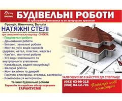 Будівельні роботи на замовлення