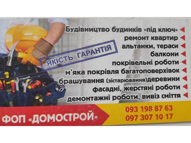 ФОП Домострой (Покрівельні роботи)